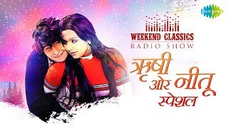 Weekend Classic Radio Show | Rishi & Neetu Singh Special | Khullam Khulla Pyar| Pyar Kar Liya To Kya