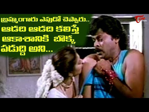 Nagma Comedy With Chiranjeevi