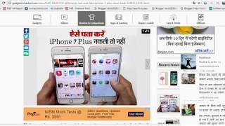 iPhone 7 Plus नकली तो नहीं 92 हजार रुपए वाला iPhone 7 Plus, ऐसे करें पता