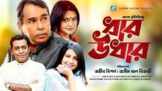 Dhar Udhar | Bangla Natok | Humayun Faridi, Shahiduzzaman Selim