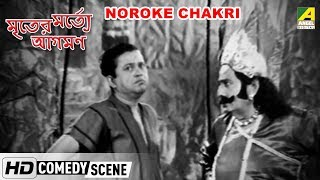 Noroke Chakri | Comedy Movie | Bhanu Bandopadhyay Comedy