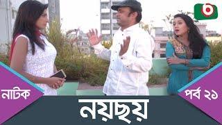 Bangla Comedy Natok | Noy Choy | Ep - 21 | Shohiduzzaman Selim, Faruk, AKM Hasan, Badhon