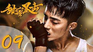 【ENG SUB】甜蜜暴击 09 | Sweet Combat 09(鹿晗LUHAN、关晓彤、裴子添、邵雨薇、赵越、李萌萌、丁程鑫主演)