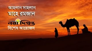 Ami Jodi arab hotam : by Kaji Nazrul Islam : Islami Song