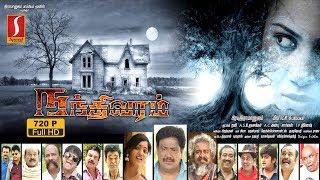 Nandhivaram   Tamil Latest Movie HD   2016 Release   Latest Tamil Movie   Online Movie