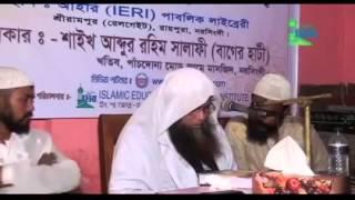আল্লাহ ও তার রাসুলের আনুগত্য @ আব্দুর রহিম সালাফি