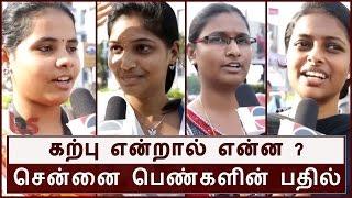 கற்பு என்றால் என்ன ? Chennai Girls | Bioscope