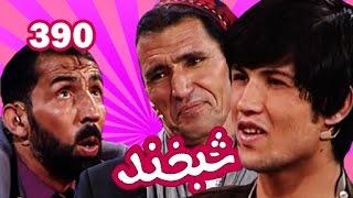 Shabkhand with Meer Maftoon شبخند با میر مفتون