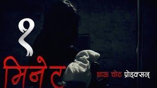 Ek Minute - Nepali Short Movie |horror| (2014)