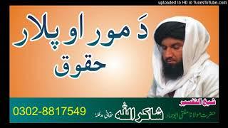 #pashto islamic bayan, Da Walidain Huqooq by Hazarat Maulana Mufti Abu Hammad Shakir Ullah Haqqani