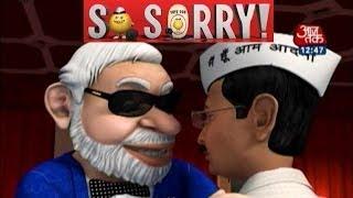 So Sorry  - Aaj Tak - So Sorry: Modi the 'Banarasi Babu'