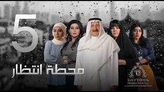 """مسلسل """"محطة إنتظار"""" بطولة محمد المنصور - أحلام محمد - باسمة حمادة     رمضان ٢٠١٨    الحلقة الخامسة ٥"""