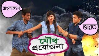 যৌথ প্রযোজনা | Funny Fans Reaction | শাকিব খান | মিশা | রিয়াজ | Sakib Khan |Prank King Entertainment