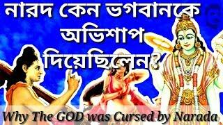 নারদ ভগবানকে অভিশাপ দিয়েছিলেন কেনো? Why The GOD was Cursed by Narada?