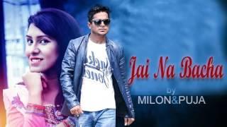 Valobasi Boro Besi by Milon bhaiya & Puja Apu soft romantic soong