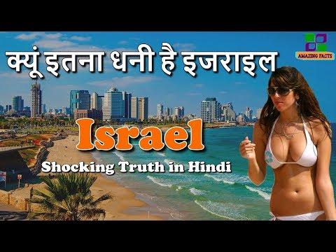 क्यूं इतना धनी है इजराइल Israel Amazing Facts in Hindi