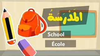 Learn arabic (School) – Apprendre l'arabe (L