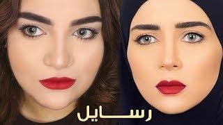  Inspired Makeup مكياج مي عز الدين من مسلسل رسايل 