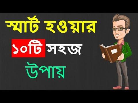 Xxx Mp4 কীভাবে স্মার্ট হবেন স্মার্ট হওয়ার সহজ উপায় How To Become Smarter Bangla Motivation 3gp Sex