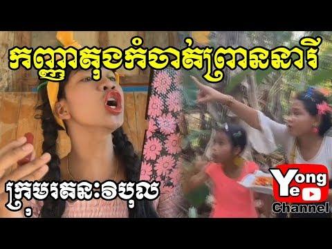 Xxx Mp4 កញ្ញាតុងកំចាត់ព្រាននារី ពី កាពិថៃត្រាបង្កង  New Comedy From Rathanak Vibol Yong Ye 3gp Sex