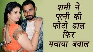 Mohammed Shami slams haters by posting another photo with wife on social media | वनइंडिया हिन्दी