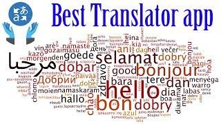 Best Translation app for android Urdu Hindi offline