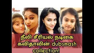Neeli Serial Actress Kavitha cute Dubsmash | Vijay TV Serial  | Tamil dubsmash