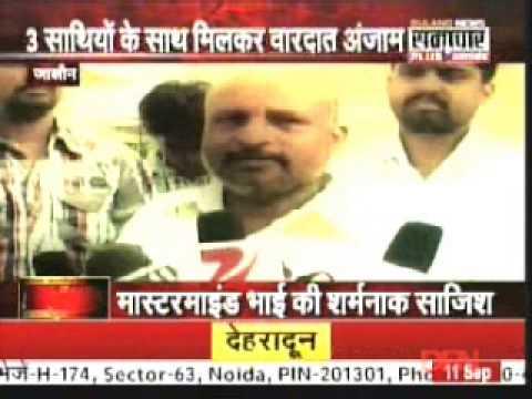 Jalaun News  Bhai Ne Hi Kiya Apne Chachere Bhai Ka Apaharan  Sanjay Gupta  Orai)
