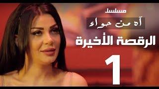 مسلسل اه من حوا - الرقصه الاخيره 1 - الحلقة |  15 | Ah Mn Haha Series Eps