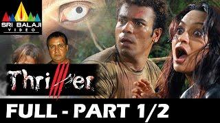 Thriller (Hyderabadi) Hindi Latest Full Movie Part 1/2   R.K, Aziz, Adnan Sajid