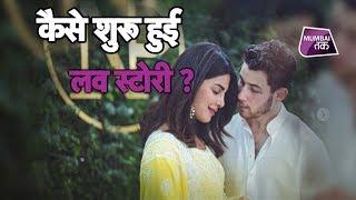 Priyanka Chopra Nick Jonas wedding : कैसे शुरू हुई #Nickyanka की लव स्टोरी  | Mumbai Tak