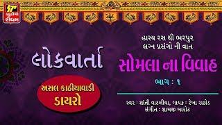 LOK VARTA Gujarati - Somla Na Vivah   Part 01   હાસ્ય રસ થી ભરપુર લગ્ન પ્રસોંગો ની વાત   FULL Audio