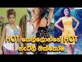 Tik Tok Srilanka - Hot Girls Hot Dance Tik Tok New!