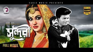 Bangla Movie | SUNDORI | Jashim, Bobita, Ilias Kanchan | Blockbuster Hits| Eagle Movies(OFFICIAL)