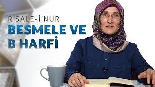 Risale-i Nur Dersleri: 1. Söz / 1 - Bismillah her hayrın başıdır - Besmele ve b harfi | Emine Eroğlu
