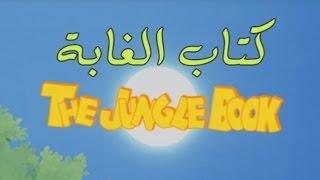 JUNGLE BOOK - arabian / العربية
