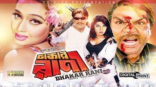 Dhakar Rani ( ঢাকার রানী ) - Omit Hasan | Moyuri | Poly | Rotna | Miju Ahmed | Bangla Full Movie