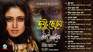 Dustu Chele (দুষ্টু ছেলে) | Full Audio Album | Baby Naznin | Sangeeta