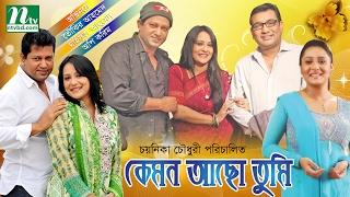 Bangla Natok Kemon Acho Tumi (কেমন আছো তুমি) l Aupee Karim, Mahfuz, Tauquir by Chayanika Chowdhury