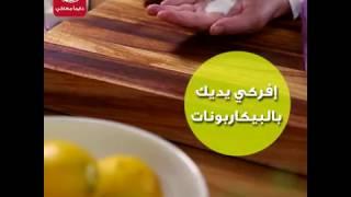 أكثر من نصيحة للتخلص من رائحة اليد بعد الطبخ