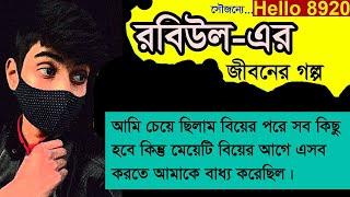Robiul Islam - Jiboner Golpo - Hello 8920 - Robiul Life Story By Radio Special