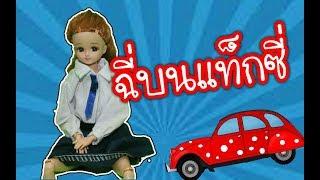 ละครบาร์บี้ || Barbie || สามสาว ปวดฉี่มากๆ บนแท็กซี่ จะทำอย่างไร | น้องชินบี