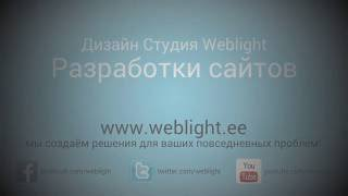 weblight studio