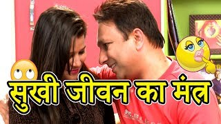 सुखी जीवन का मंत्र | Husband Wife Jokes in Hindi | Comedy Unlimited | Funny Indian Couple Videos