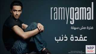 رامي جمال - عقدة ذنب / Ramy Gamal - Oodet Zanb