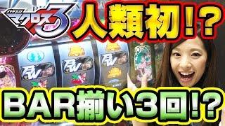 パチスロ新台【マクロスフロンティア3】新台REAL収録 #27【最強フラグ3発!!】