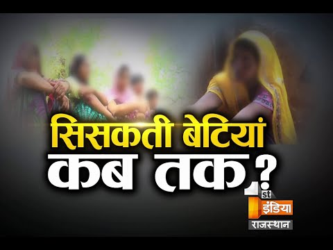 'Mera Baap Chor Hai' tattooed & Gang Rape  held with a women for not bringing a Dowry   Part - 1