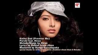 Kotha Dao-Porshi feat. Hiran (Bangladesh-Sri Lanka Collaboration/Asian Records official audio)