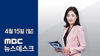 [LIVE] MBC 뉴스데스크 2018년 04월 15일 - '갑질 논란' 조현민 단독인터뷰