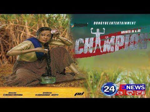 Xxx Mp4 Up Coming Odia Film Champion Poster Release Archita Sahu K Murali Krishna 24ENEWSODIA 3gp Sex